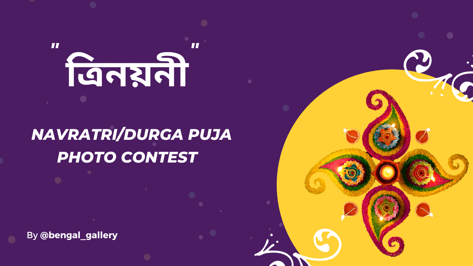 featured image thumbnail for post Navaratri / Durga Puja - Photography Contest